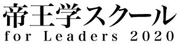 帝王学スクールfor Leaders 2020